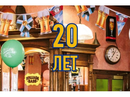 20-ти летия Вильям Басса